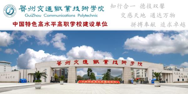 贵州交通职业技术学院2020年高职扩招专...